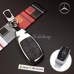 กรอบ-เคส ใส่กุญแจรีโมทรถยนต์ Mercedes Benz cla200,E350 Smart Key รุ่นโคเมี่ยม สีดำ