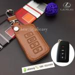 ซองหนังแท้ ใส่กุญแจรีโมทรถยนต์ รุ่นหนังนิ่ม โลโก้เหล็ก LEXUS ES300h Smart Key เล็กซ์ซัส สีน้ำตาล