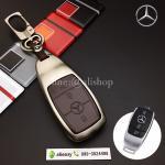 กรอบ-เคส ใส่กุญแจรีโมทรถยนต์ Mercedes Benz cla200,E350 Smart Key รุ่นโคเมี่ยม สีน้ำตาล