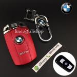 กรอบ-เคส ใส่กุญแจรีโมทรถยนต์ BMW Series3 (90) Series5 (E60) Series7 Z4 (E85) X1(E84) สีแดง