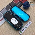 กรอบ-เคสยาง TPU ใส่กุญแจรีโมทรถยนต์ Mazda 2,3/CX-3,5 Smart Key 2 ปุ่ม สีฟ้า (ไม่รวมพวง) /ต่อชิ้น