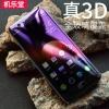 (พรีออเดอร์) ฟิล์มนิรภัย Huawei/P10-ขอบโค้ง 3D