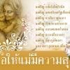ประวัติวันแม่แห่งชาติ 12 สิงหาคม วันแม่แห่งชาติ เริ่มใน ปี พ.ศ.2519 เป็นต้นมาจนถึงปัจจุบัน ดอกมะลิ ซึ่งมีสีขาวบริสุทธิ์ เปรียบได้กับความรักอันบริสุทธิ์ของแม่ที่มีต่อลูกไม่มีวันเสื่อมคลาย