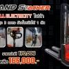 Hand Stacker ระบบไฟฟ้า รุ่น Full ยกของหนัก 1T สูงถึง 3 เมตร ยกขึ้น-ลงและขับเคลื่อน ด้วย ระบบไฟฟ้า