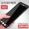 (พรีออเดอร์) เคส Xiaomi/Mi5s Plus-เคสพลาสติกสีเรียบ