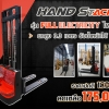 Hand Stacker ระบบไฟฟ้า รุ่น Full ยกของหนัก 1T สูงถึง 3.3 เมตร ยกขึ้น-ลงด้วย ระบบไฟฟ้า ขับเคลื่อนไปหน้า-หลัง ด้วยระบบไฟฟ้า สำเนา