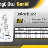 บันไดอลูมิเนียม Sanki (อลูมิเนียมทั้งตัว) รุ่น 2 ท่อน บันไดปรับพาด 14 ฟุต ทำทรงพาดได้ถึง 7.10 m ทรง A ได้สูงถึง 4.18 m