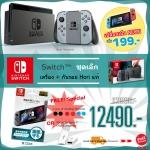ชุดโปรโมชั่น Switch เครื่องเปล่า + กันรอย Hori แท้ (จอยเทา) ราคา 12490.- ส่งฟรี update 15-08-2017