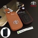 ซองหนังแท้ ใส่กุญแจรีโมทรถยนต์ รุ่งหนังนิ่ม โลโก้เหล็ก Toyota Vellfire,Alphard,Esquire,Sienta