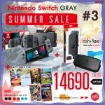 ชุดโปร Nintendo Switch™ Gray [SUMMER SALE] #3 ราคา 14690.- ส่งฟรี! update 15-8-2017
