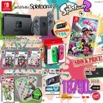 ชุดโปร [Splatoon2 #002] Nintendo Switch™ + Splatoon2 ราคา 18790.- ส่งฟรี! Update:15-8-2017