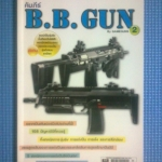 B.B.GUN