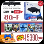 โปรโมชั่น PS4 Slim 1TB 2จอย Mid Year ชุด-F