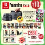 ชุดโปรโมชั่น Nintendo Switch™ MIDYEAR SALE #TOP10# ล๊อตใหม่ Update 15-08-2017