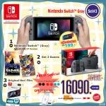 ชุดโปร Nintendo Switch™ Gray Set_3 ราคาประหยัด@16090 ส่งฟรี update 15-08-2017