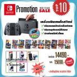 ชุดโปรโมชั่น Nintendo Switch™ MIDYEAR SALE #TOP10# ล๊อตใหม่ Update 22-07-2017