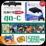 โปรโมชั่น PS4 Slim 1TB 2จอย Mid Year ชุด-C