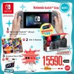 ชุดโปร Nintendo Switch™ Gray Set_1 ราคาประหยัด@15590.- ส่งฟรี! update 15-8-2017