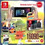 ชุดโปร Nintendo Switch™ Gray Set_2 ราคาประหยัด@16090 ส่งฟรี! update 15-8-2017