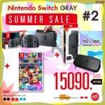ชุดโปร Nintendo Switch™ Gray [SUMMER SALE] #2 ราคา 15090.- ส่งฟรี! UPDATE 15-8-2017