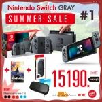 ชุดโปร Nintendo Switch™ Gray [SUMMER SALE] #1 ส่งฟรี! ราคา 15190.- (ขายดี) update 15-8-2017