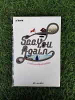 See you again / ฐิติยา พจนาพิทักษ์