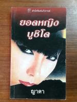 ยอดหญิงบูชิโด / ญาดา แปล