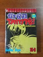 ข้าชื่อโคทาโร่ (ภาคพิเศษ น้องใหม่ตัวแสบ) Vol.28