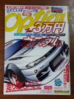 OPTION (Japan) : 2002 / 8