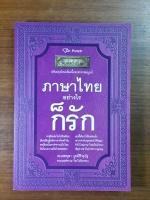 ภาษาไทยอย่างไรก็รัก / ดร.เพชรยุพา บูรณ์สิริจรุงรัฐ