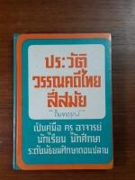"""ประวัติวรรณคดีไทยสี่สมัย / """"โมทยากร"""""""
