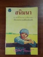 สนิมนา / อาจินต์ ปัญจพรรค์