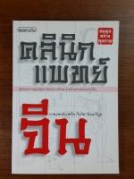 คลินิกแพทย์จีน / นายแพทย์ภาสกิจ (วิทวัส) วัณนาวิบูล