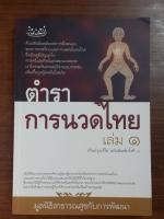 ตำราการนวดไทย เล่ม ๑ / / มูลนิธิสาธารณสุขกับการพัฒนา