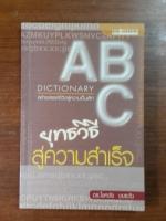ABC ยุทธวิธีสู่ความสำเร็จ / ดร.โชคชัย ชยธวัช