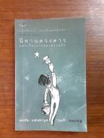 """นิทานดวงดาว และเรื่องราวของความรัก / """"กุดจี่"""""""