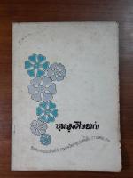 อนุสรณ์ชุมนุมศิษย์เก่า กรุงเทพวิทยาทุกรุ่น ครั้งที่ 1 27 เมษายน 2511