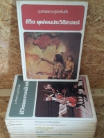 ขุมทรัพย์ความรู้สำหรับเด็ก (ครบชุด 10 เล่ม) / สารานุกรมสำหรับเด็กของ โคดันช่า