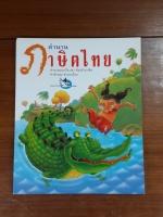 ตำนานภาษิตไทย