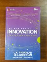 โลกใหม่แห่งนวัตกรรม / C.K. PRAHALAD