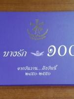 บางรัก 100 ปี จากวันวาน...ถึงวันนี้ ๒๔๕๐-๒๕๕๐