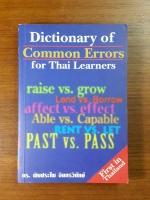 Dictionary of Common Errors for Thai Learners พจนานุกรมคำที่มักใช้ผิด / ดร.พิมประไพ อินทรวิทักษ์