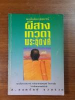 ผีสาง เทวดา พระธุดงค์ / ส.องครักษ์
