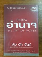 ศิลปะแห่งอำนาจ / ติช นัท ฮันห์