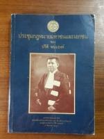 ประชุมกฎหมายมหาชนและเอกชน ของ ปรีดี พนมยงค์ / มหาวิทยาลัยธรรมศาสตร์