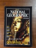 NATIONAL GEOGRAPHIC ฉบับพิเศษ อียิปต์โบราณ