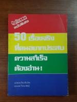 ผู้จัดการ ฉบับพิเศษ : 50 เรื่องจริงที่คนอยากประสบความสำเร็จต้องอ่าน ! / สุระเดช ไกรนวพันธุ์
