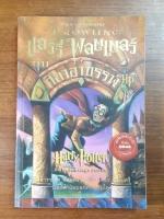 แฮร์รี่ พอตเตอร์ กับ ศิลาอาถรรพ์ / เจ.เค. โรว์ลิ่ง