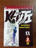 เคนจิ : Vol.7