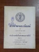 ตำนานพระพิมพ์ ของ ศาสตราจารย์ ยอช เซเดส์ (มีตราห้องสมุด)